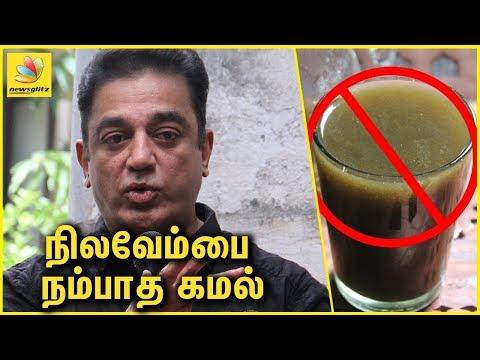 நிலவேம்பை நம்பாத கமல் | Kamal on Nilavembu | Latest Tamil News