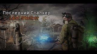 S.T.A.L.K.E.R.: Последний Сталкер #5 - финал