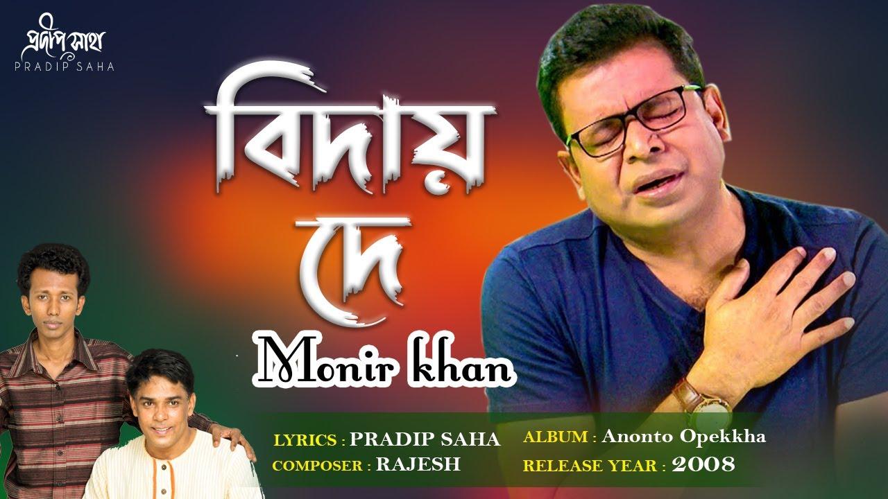 Biday De | বিদায় দে  | Monir Khan | Pradip Saha | Rajesh | Official Audio Song 2021