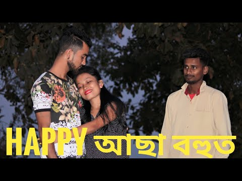 Happy আছা  বহুত ///Happy Assa Na Bhut .new 2020//mosti Video Youtube Channel .❤