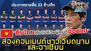 ส่องคอมเมนต์ชาวเวียดนามและอาเซียน-หลังเห็นรายชื่อ-23-ช้างศึกไทยชุดลุยบอลโลกที่จะได้เจอกับเวียดนาม