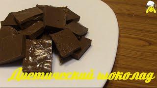 Как сделать диетический шоколад по Дюкану