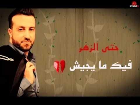 Karim Mignon ( Ya Blédi 3léh Ma Tebghinich _ يا بلادي علاه ماتبغينيش ) Vidéo Lyric par Studio 31