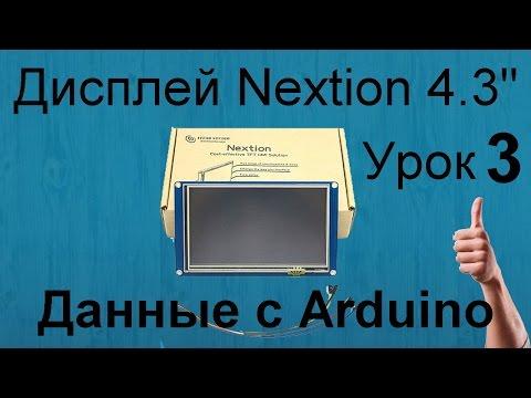 """Урок 3. Передает данные с Arduino на дисплей Nextion. У меня Nextion 4,3"""""""