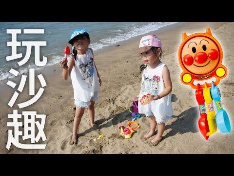 麵包超人玩沙組  KITTY玩沙玩具遊戲組  麵包超人玩沙玩具7件組 夏日玩沙、玩水工具 海灘玩具 去公園或海邊玩沙玩具 Sunny Yummy running kids toys 跟玩具開箱