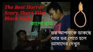 The Best Scary Horror Film Black Night || কালো রাত।। ডর আপনাকে পেতেই হবে