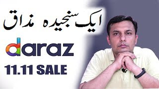 Daraz 11.11 Sale | aik sanjeeda mazaq | a prank | Technology INN