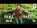 Ramy Sabry - Ana Baba - (Official Lyric Video) |  رامي صبري - أنا بابا - كلمات