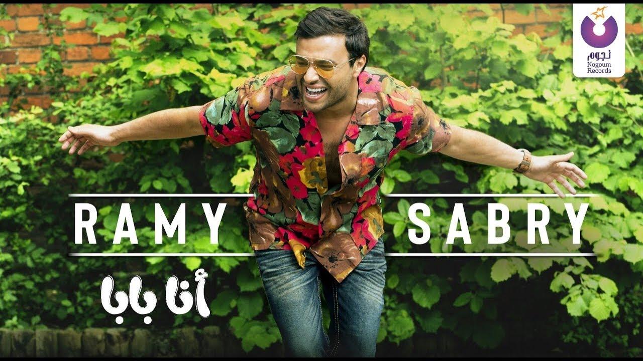 Ramy Sabry - Ana Baba - (Official Lyrics Video) |  رامي صبري - أنا بابا - كلمات