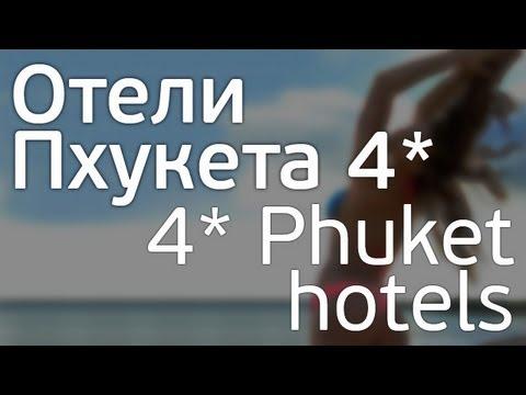 Отели Пхукета 4*