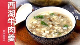 西湖牛肉羹 宴客菜湯料理 年菜料理食譜教學 West Lake Beef Soup