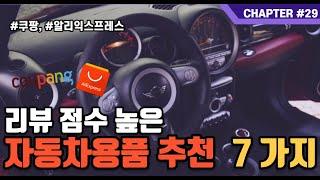 리뷰 점수 좋은 자동차 용품 추천 7가지