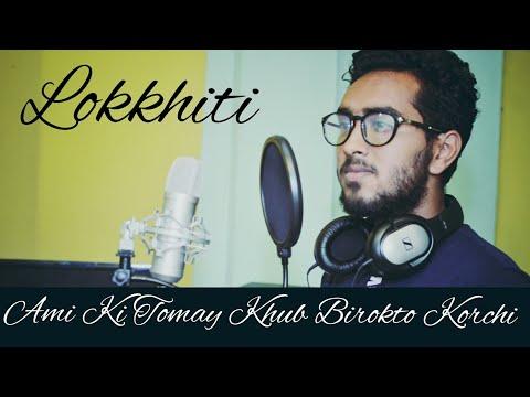 Ami Ki Tomay Khub Birokto Korchi - Lokkhiti | Santanu Dey Sarkar