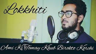 Ami Ki Tomay Khub Birokto Korchi - Lokkhiti Santanu Dey Sarkar Cover