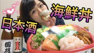 【自宅で海鮮丼】冷酒&熱燗で幸せほろ酔い♫ コメ拾い
