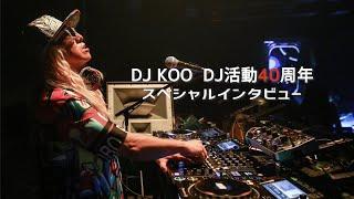 【DJ活動40周年】下積み・小室哲哉・TRF…DJ KOOが全てを語る。