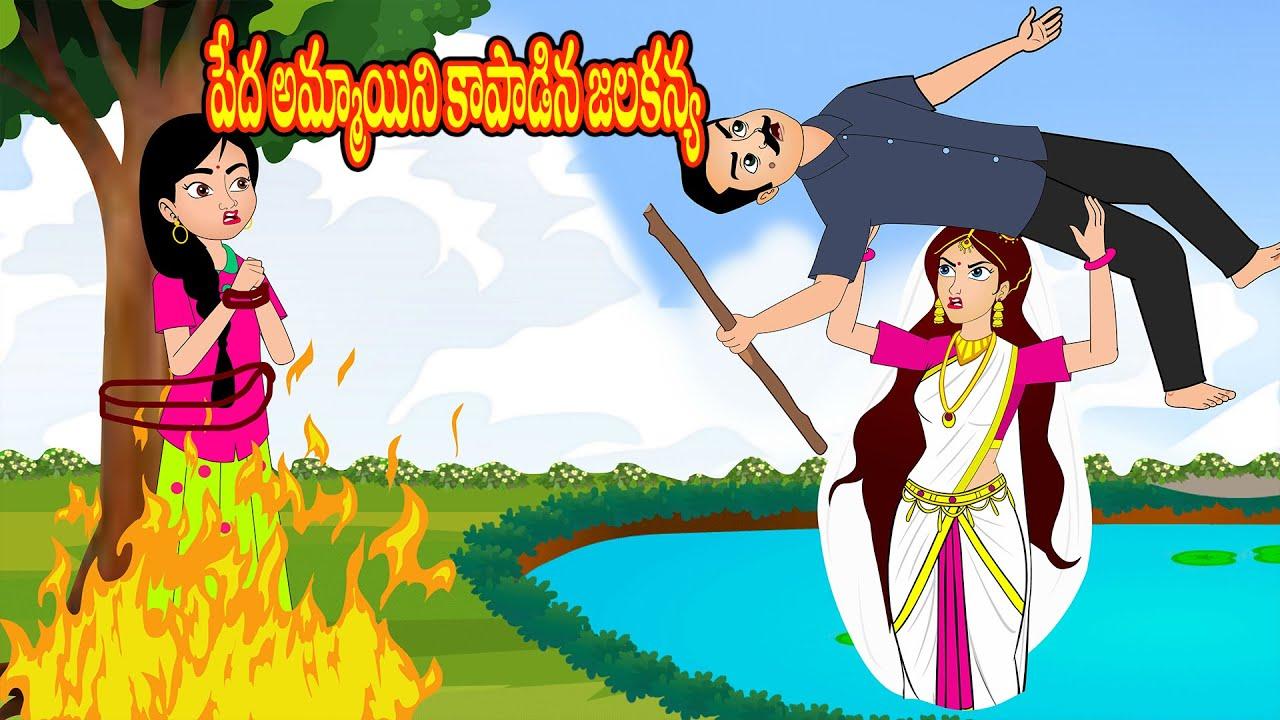 Download పేద అమ్మాయిని కాపాడిన జలకన్య Telugu Stories | Telugu Kathalu | Stories in Telugu |Chandamama Kathalu