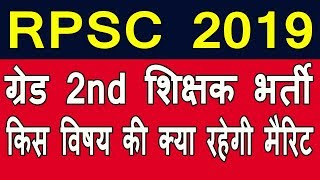 rpsc 2nd grade teacher cut off | rpsc 2nd grade teacher result 2018  | rpsc latest update today |