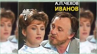 Иванов, Антон Чехов радиоспектакль слушать онлайн