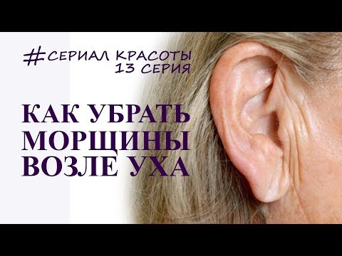 Как убрать морщины около ушей