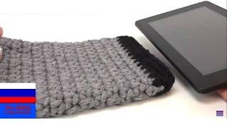 Чехол для планшета из пряжи вязание крючком