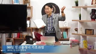 90일 만에 목표달성!!  901성공플래너 김효석 박사 강의 기초과정 20180703