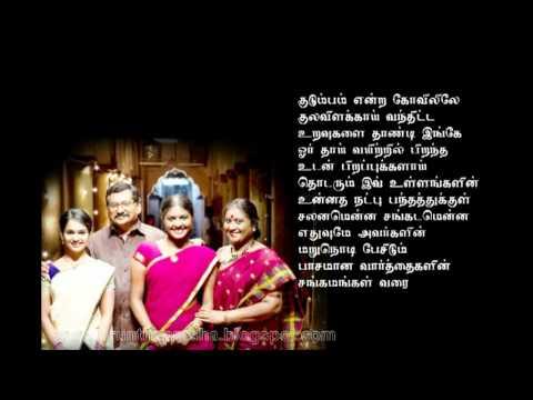 Pirivom Santhipom Tittle Song Revathy Jothy Friendship Tamil Poem.mpg