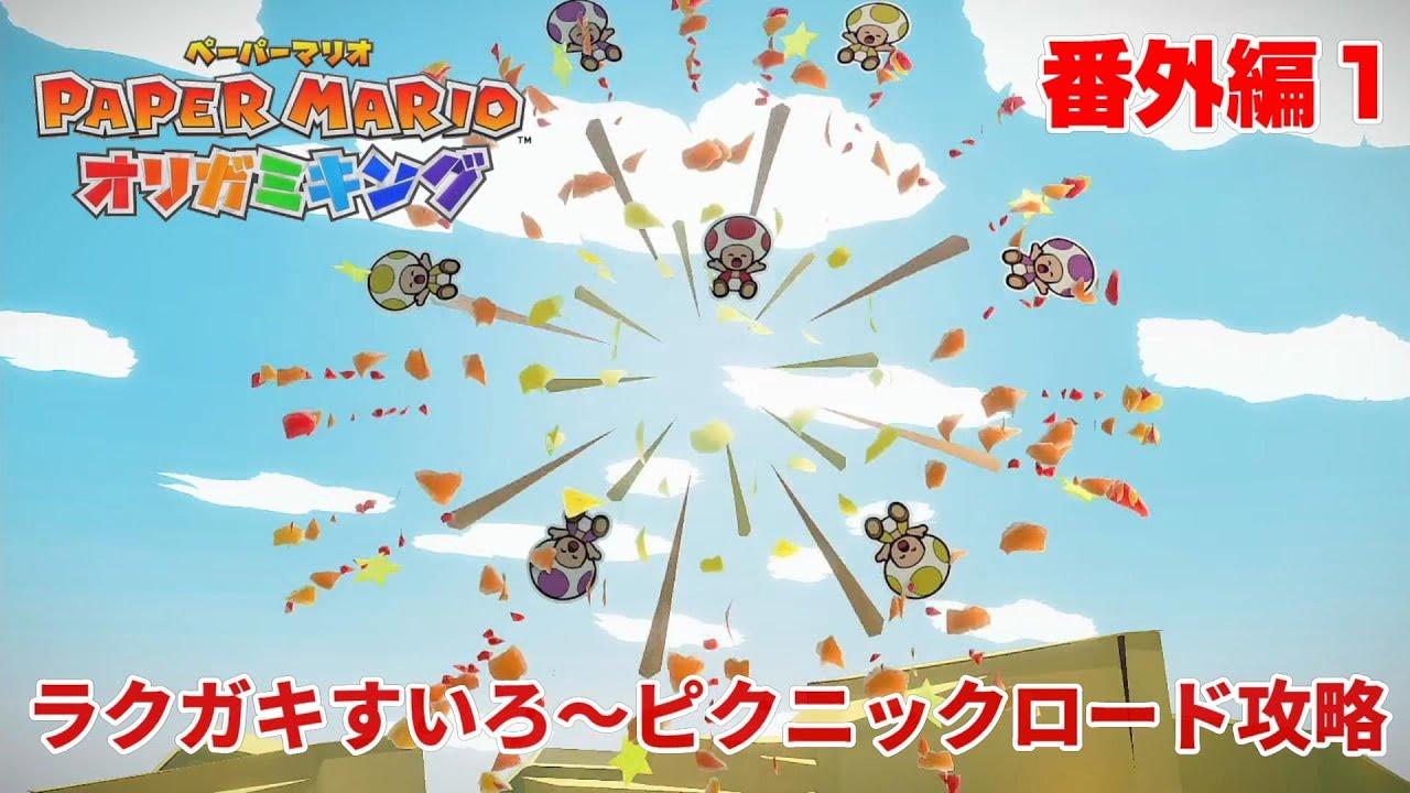 キノピオ ピクニック ロード