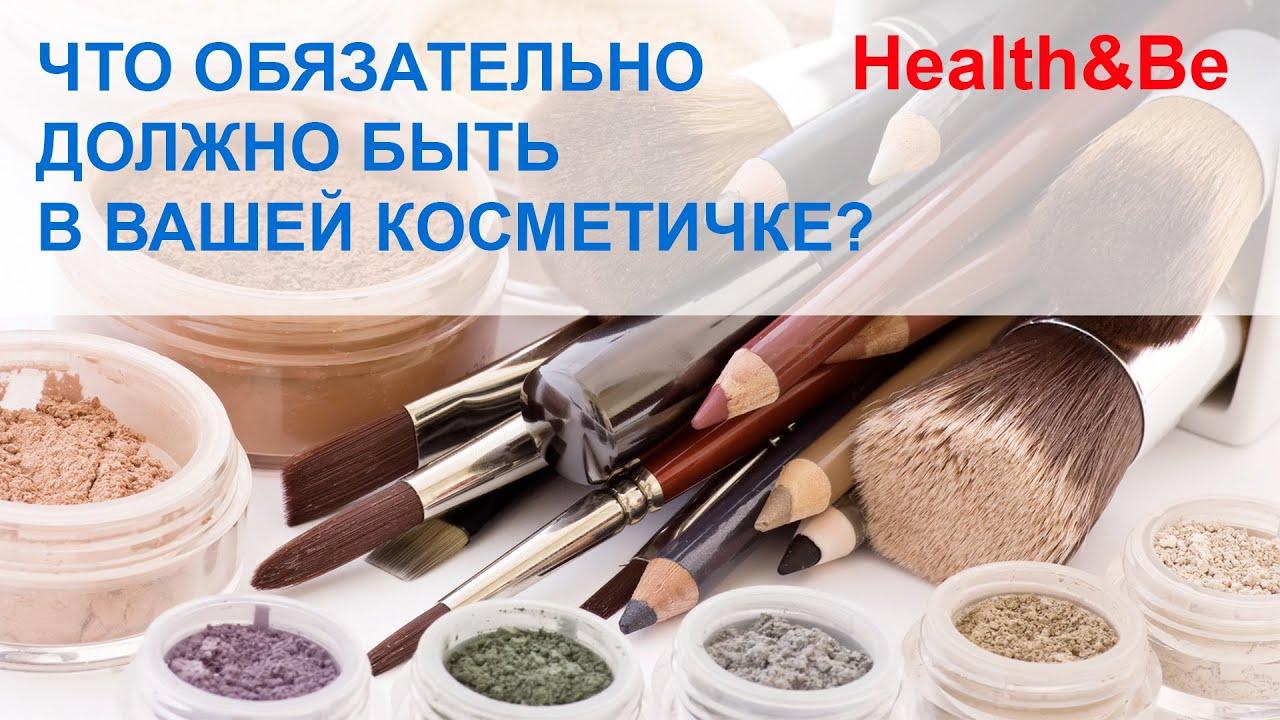 health & beauty косметика Израиля в Иванове - YouTube