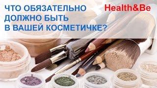 Уроки макияжа💄Что из косметики купить ❤ Health&Be