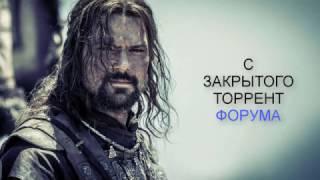 Смотреть Викинг (2016) с закрытого торрент-форума