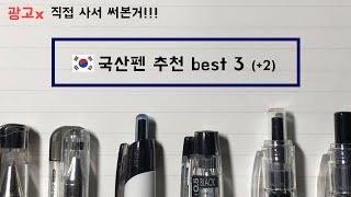 [국산펜 추천] 영상 (잉크펜 위주)