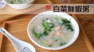 入秋後,早上來碗白菜鮮蝦粥,很暖胃喔!!預防感冒就靠這一碗啦~