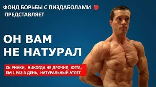 Алексей Шредер: ОН ВАМ НЕ НАТУРАЛ