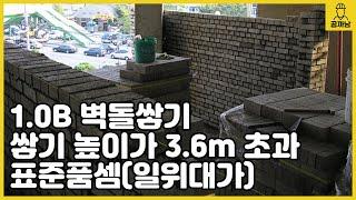 1.0B 벽돌쌓기   쌓기 높이가 3.6m 초과 표준품…
