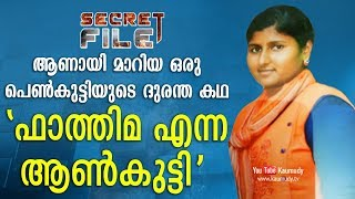 Fathima | Thrilling story of lady who wanted to be a man | Secret file | Must Watch