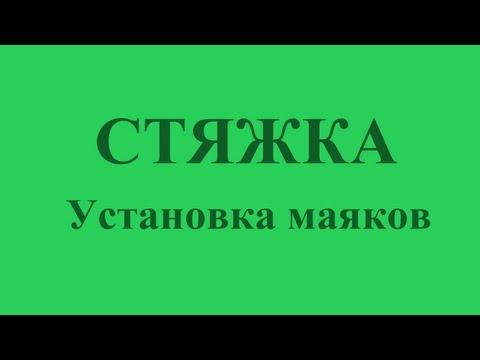 видео: 0001 Установка маяков под стяжку