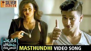 Ekkadiki Pothavu Chinnavada Movie Masthundhi Life Song | Nikhil | Hebah Patel | Nandita