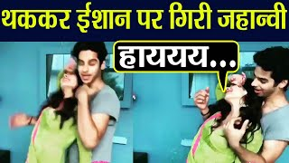 Jhanvi Kapoor FALLS in Ishaan Khatter's arms during Dhadak promotions; Watch Video| FilmiBeat