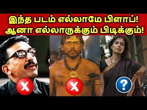 7 Best Tamil Movies That Failed At Box Office Collections - Part 1 | தமிழ்