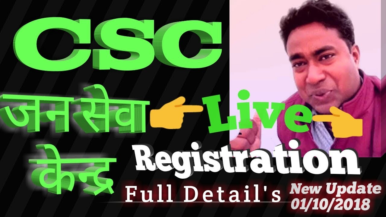 New Csc center Apllication & Registration Live 2018   Live csc Registration  Process 2018   by Tech Kushwaha Ji