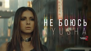 NYUSHA / Нюша - Не боюсь  (Тизер №2 HD)
