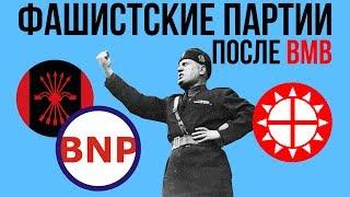7 ФАШИСТСКИХ партий после ВТОРОЙ МИРОВОЙ