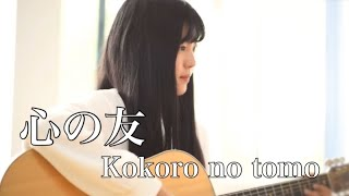 Download lagu 心の友 - Kokoro no tomo / 五輪真弓 - Mayumi Itsuwa(covered by Rina Aoi )