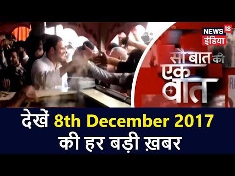 Sau Baat ki ek Baat | देखें 08th December Nov2017 की हर बड़ी ख़बर | News18 India