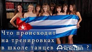 Открытый урок танцев в школе Арриба. Белгород.