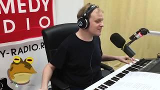 "Сева Москвин - Песня про ""Звезд под гипнозом"""