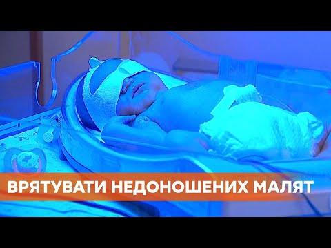 Спасти недоношенных малышей