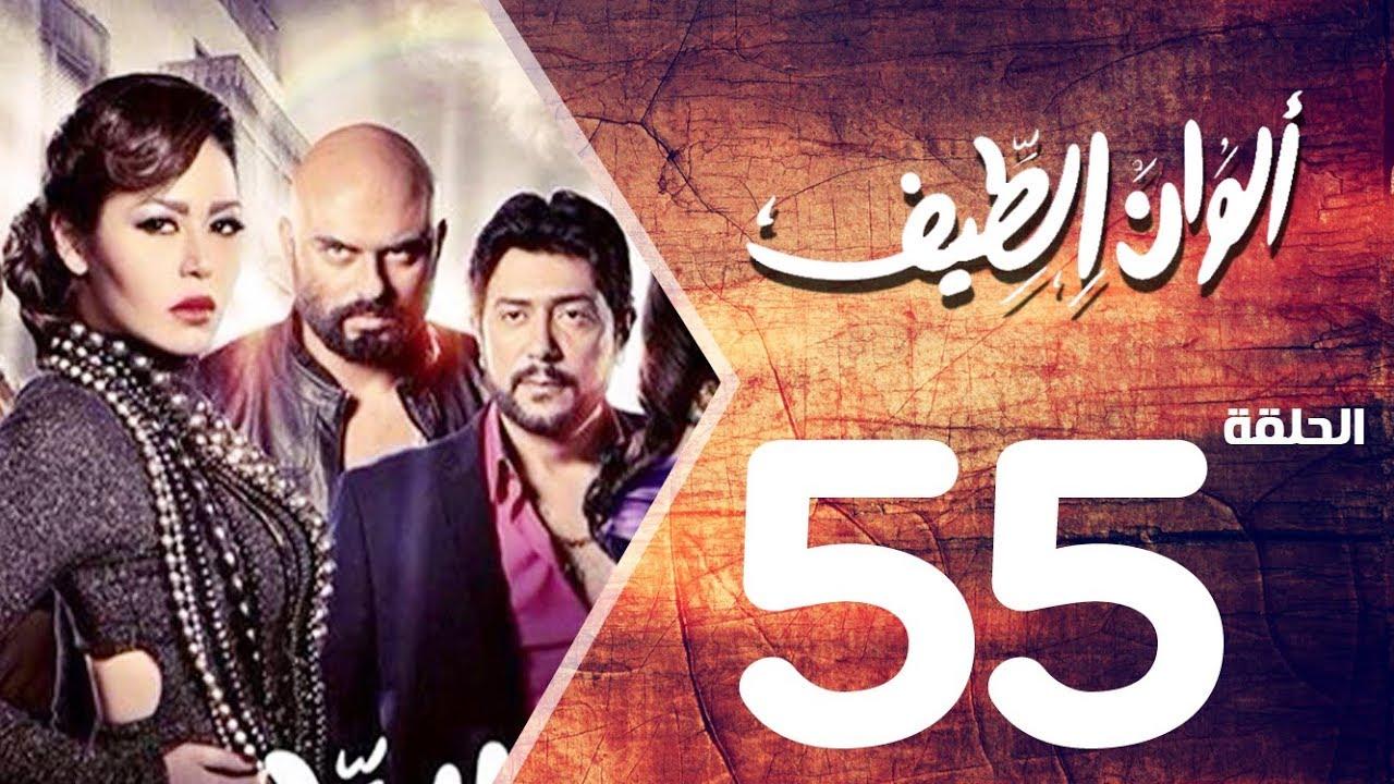 مسلسل الوان الطيف الحلقة | 55 | Alwan Al taif Series Eps