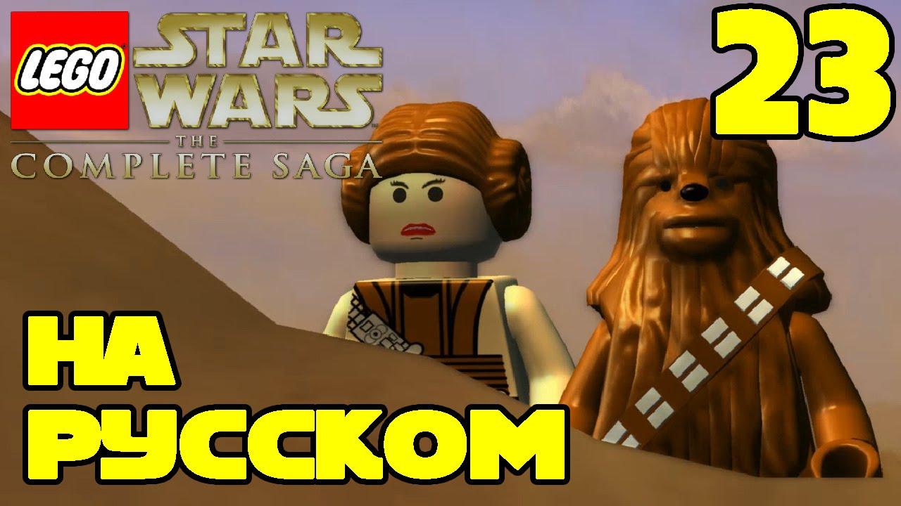 Лего сага видие